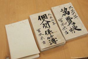 100年前の大福帳(悠久紙・五箇山和紙)