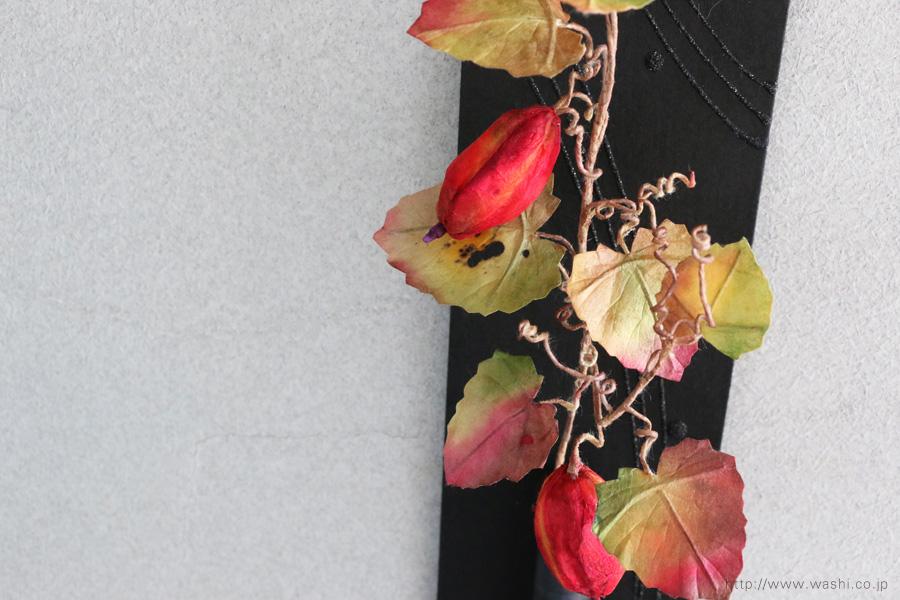 壁掛け花器(和紙のカラスウリと一輪挿し和紙インテリアアートパネル)アップ